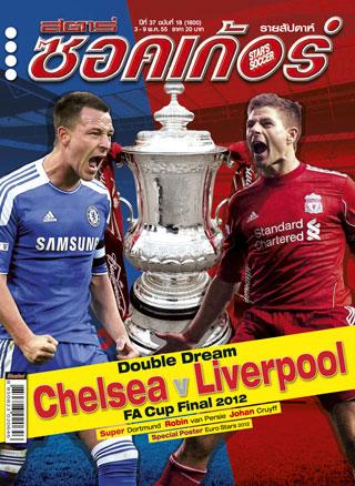 หน้าปก-3-9-may-2012-ookbee