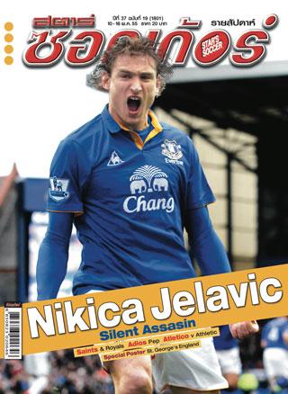 หน้าปก-10-16-may-2012-ookbee