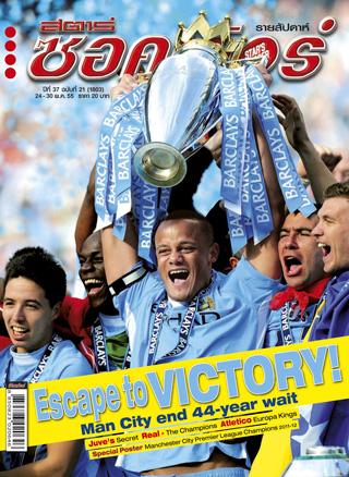 หน้าปก-24-30-may-2012-ookbee