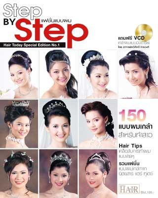 step-by-step-no1-หน้าปก-ookbee