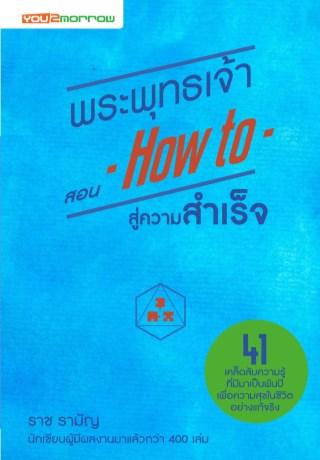 หน้าปก-พระพุทธเจ้าสอน-how-to-สู่ความสำเร็จ-ookbee