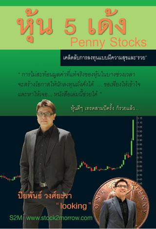 หุ้น-5-เด้ง-penny-stocks-หน้าปก-ookbee