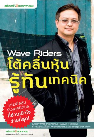 หน้าปก-wave-riders-โต้คลื่นหุ้น-รู้ทันเทคนิค-ookbee