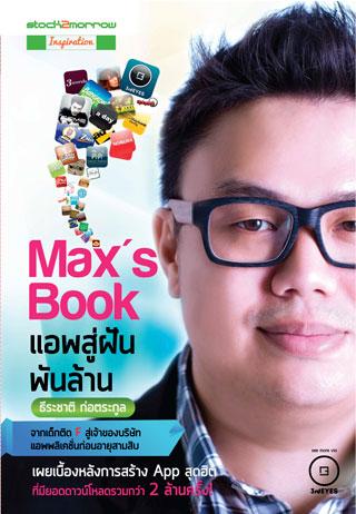 Max's-Book-แอพสู่ฝันพันล้าน-หน้าปก-ookbee