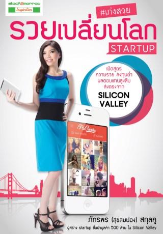 หน้าปก-เก่งสวย-รวยเปลี่ยนโลก-startup-ookbee