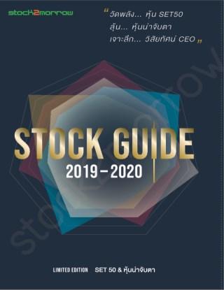 หน้าปก-stock-guide-2019-2020-ookbee