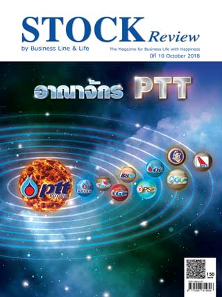 Stock-Review-หน้าปก-ookbee