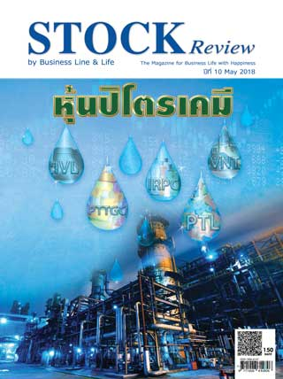 Stock-Review-หน้าปก-ookbee