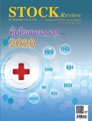 หน้าปก-stock-review-september-2020-ookbee