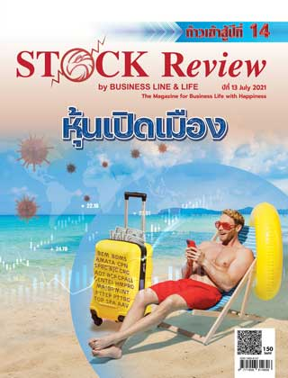 stock-review-july-2021-หน้าปก-ookbee