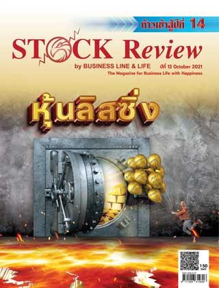 หน้าปก-stock-review-october-2021-ookbee