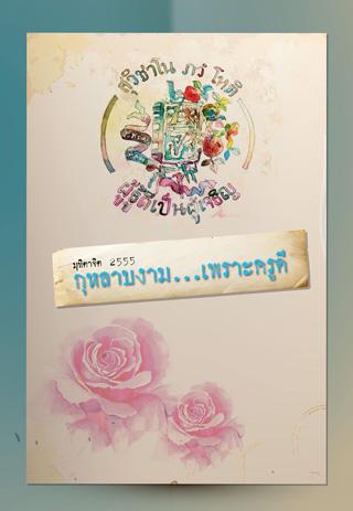 หน้าปก-สวนกุหลาบ-มุทิตาจิต-2555-ookbee