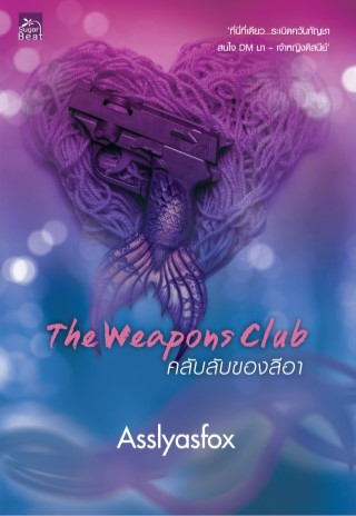 the-weapons-club-คลับลับของลีอา-หน้าปก-ookbee