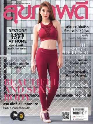 หน้าปก-july-2018-ookbee