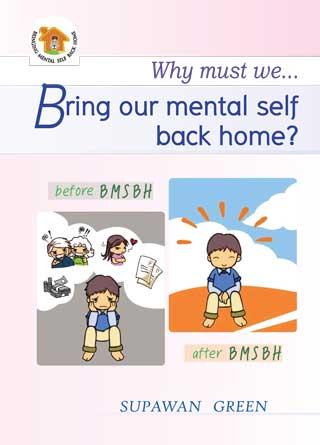 หน้าปก-why-must-we-bring-our-mental-self-back-home-ookbee