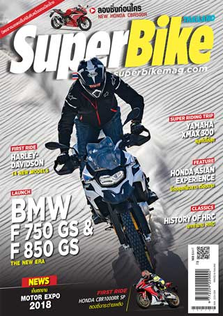หน้าปก-superbike-magazine-october-2018-ookbee