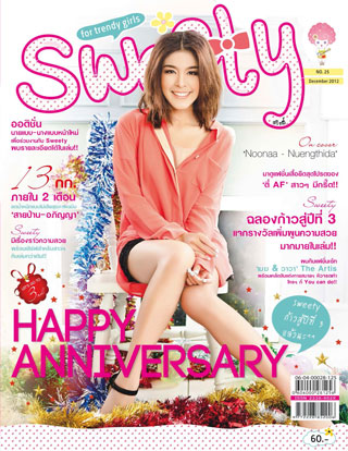 หน้าปก-sweety-sep-2013-ookbee