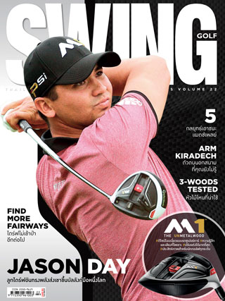 swing-golf-october-2015-หน้าปก-ookbee