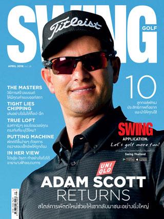 swing-golf-april-2016-หน้าปก-ookbee