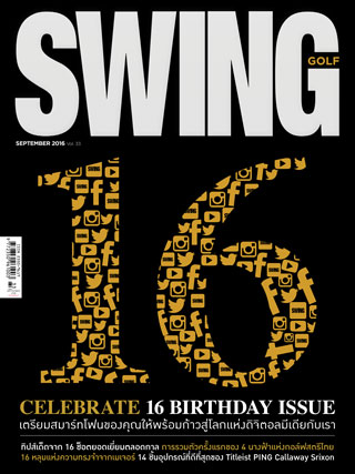 swing-golf-september-2016-หน้าปก-ookbee