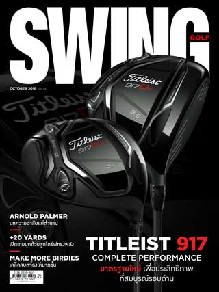 หน้าปก-swing-golf-october-2016-ookbee