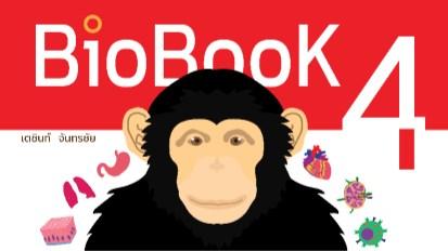 หน้าปก-biobook4-สรุปเนื้อหาชีววิทยา-เล่ม-4-ookbee