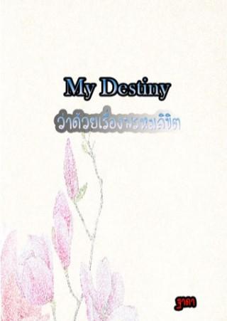 หน้าปก-my-destiny-ว่าด้วยเรื่องพรหมลิขิต-ookbee