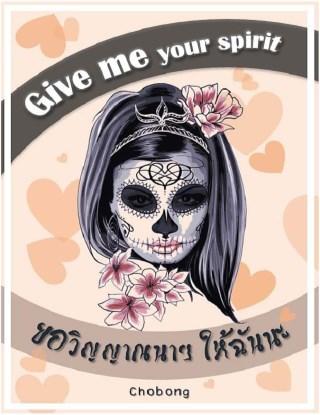 หน้าปก-give-me-your-spirit-ขอวิญญาณนายให้ฉันนะ-ookbee