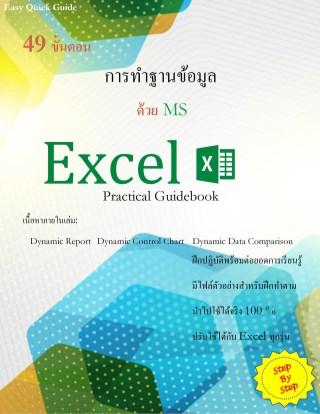 หน้าปก-49-ขั้นตอน-การทำฐานข้อมูลด้วย-ms-excel-ookbee