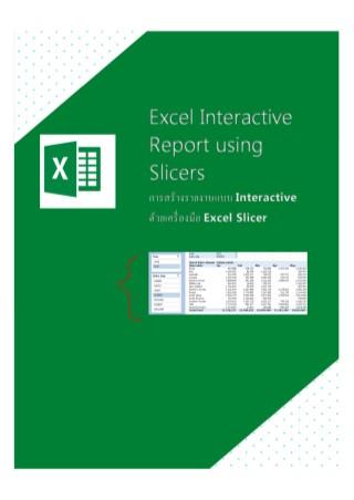 หน้าปก-การสร้างรายงานแบบ-interactive-ด้วยเครื่องมือ-excel-slicer-ookbee