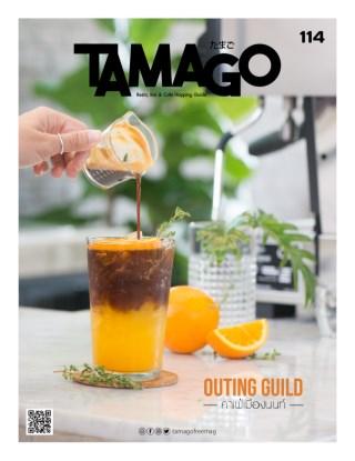 หน้าปก-tamago-july-2019-ookbee