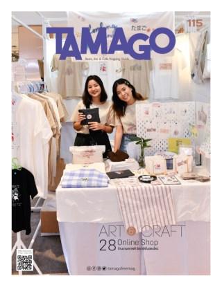 หน้าปก-tamago-august-2019-ookbee