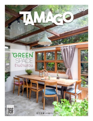 หน้าปก-tamago-september-2019-ookbee