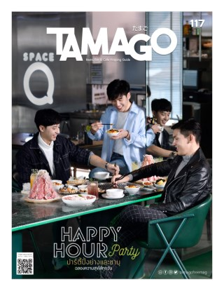 หน้าปก-tamago-october-2019-ookbee