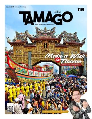 tamago-november-2019-หน้าปก-ookbee