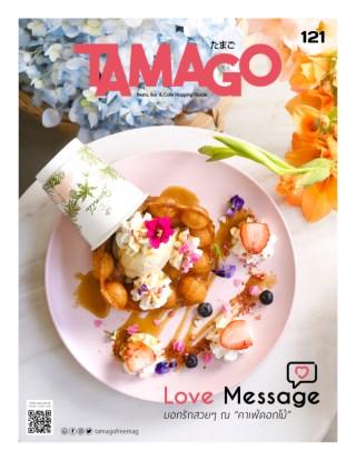 tamago-february-2020-หน้าปก-ookbee