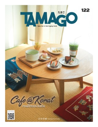 หน้าปก-tamago-march-2020-ookbee