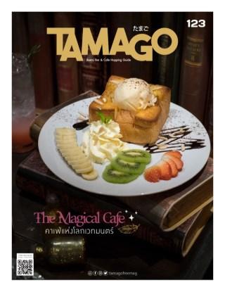 หน้าปก-tamago-april-may-2020-ookbee