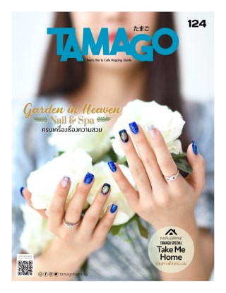 หน้าปก-tamago-june-2020-ookbee