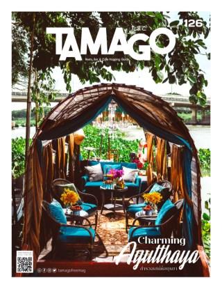 หน้าปก-tamago-august-2020-ookbee