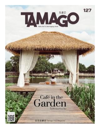 หน้าปก-tamago-september-2020-ookbee