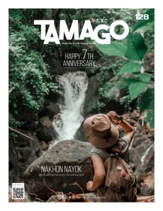 หน้าปก-tamago-october-2020-ookbee