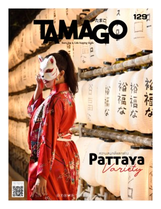 หน้าปก-tamago-november-2020-ookbee