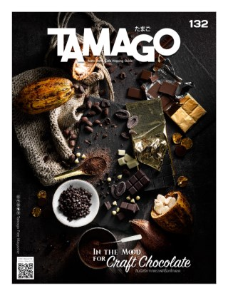 หน้าปก-tamago-february-2021-ookbee