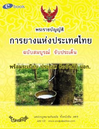 หน้าปก-พระราชบัญญัติการยางแห่งประเทศไทย-พศ๒๕๕๙-ฉบับสมบูรณ์-จับประเด็น-ookbee