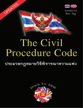หน้าปก-ประมวลกฎหมายวิธีพิจารณาความแพ่ง-แปลไทย-อังกฤษ-the-civil-procedure-code-ookbee
