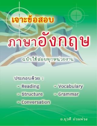 หน้าปก-เจาะข้อสอบภาษาอังกฤษ-ookbee