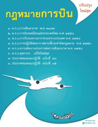 หน้าปก-กฎหมายการบิน-ปรับปรุงใหม่-๒๕๕๙-ookbee