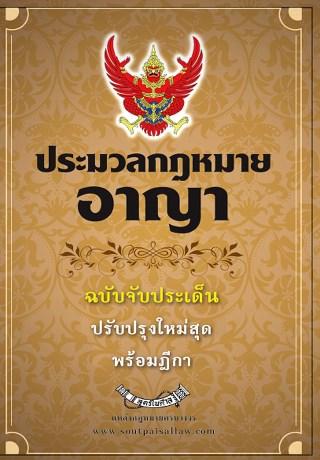 ปอาญา-ประมวลกฎหมายอาญา-ฉบับจับประเด็น-พร้อมฎีกา-2560-หน้าปก-ookbee