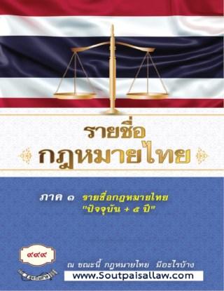 หน้าปก-รายชื่อกฎหมายไทย-อดีต-ปัจจุบัน-ookbee
